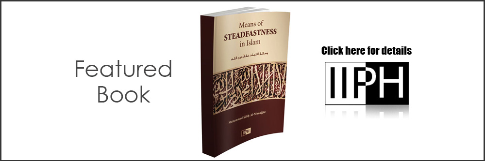 Means of Steadfastness in Islam - IIPH
